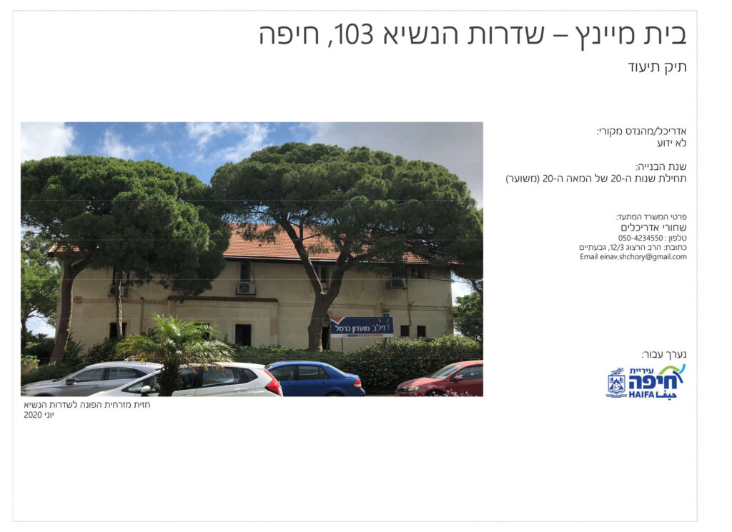 שער תיק תיעוד-בית מיינץ, חיפה
