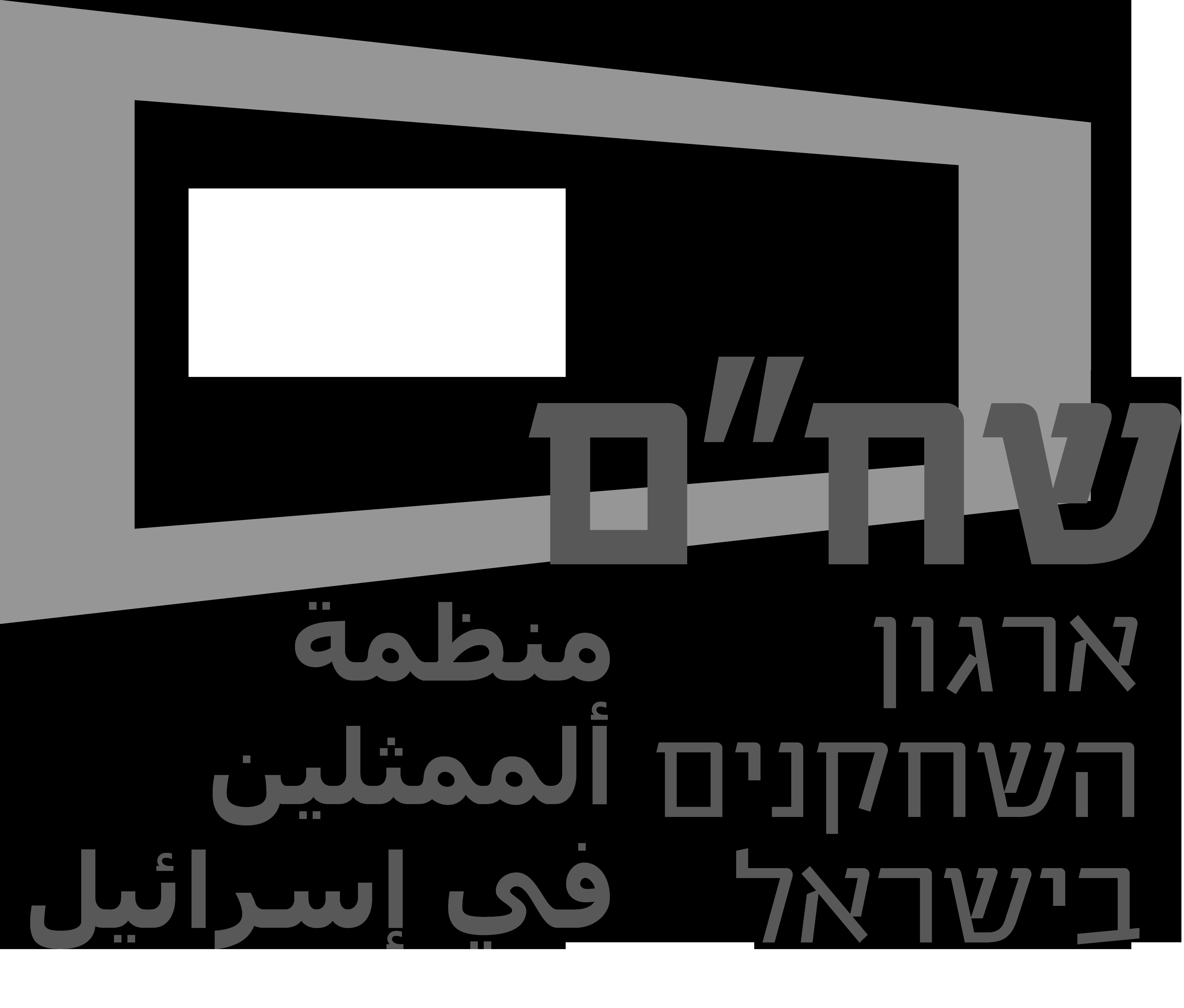 """לוגו - שם""""ם ארגון השחקנים בישראל"""